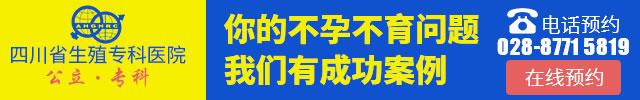 四川省生殖专科医院治疗不孕不育
