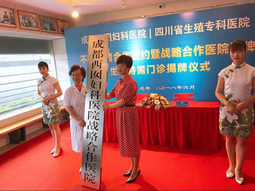 成都西囡妇科医院和四川省生殖专科医院合作签约