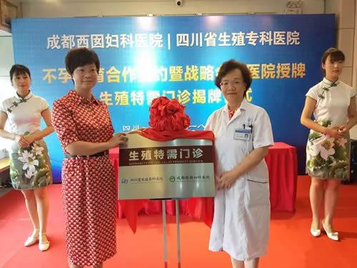 成都西囡妇科医院和四川省生殖健康研究中心附属生殖专科医院合作签约