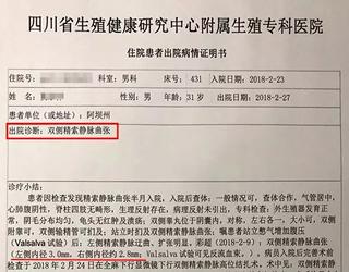 阿坝蒋先生少精弱精症2年不育 来院治疗三个月好孕