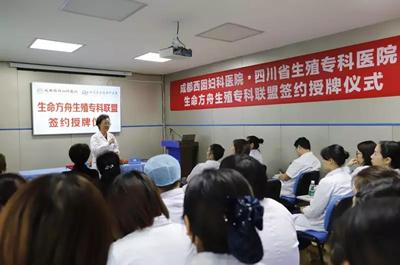 成都西囡妇科医院与我院建立生殖专科联盟