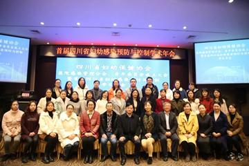 祝贺我院两位同志当选四川省妇幼保健协会院感管理分会委员